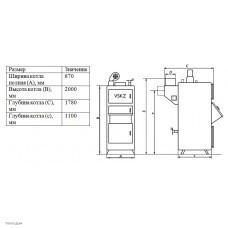 Полуавтоматический котел длительного горения ВСКЗ модель Комфорт  (Comfort) 150 кВт